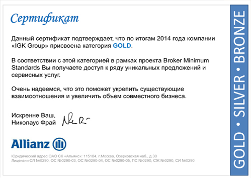 Allianz: IGK Group присвоена категория Gold Broker